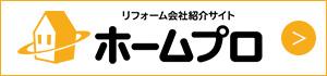 リフォーム会社紹介サイト ホームプロ