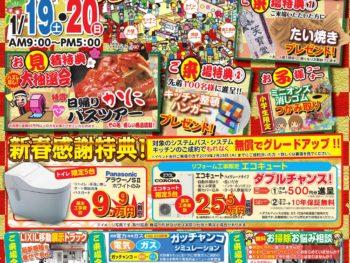【豪華特典】新春リフォーム祭開催! 1月19日(土)20日(日)